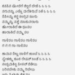 Kannada : Gaalipata title song lyrics