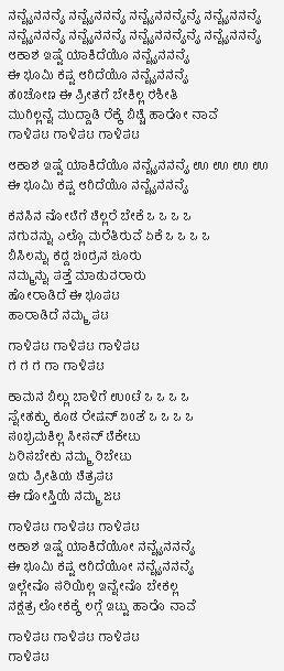 Gaalipata - Aakasha ishte yaakideyo