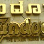 Review – Tandoor Restaurant, Bangalore